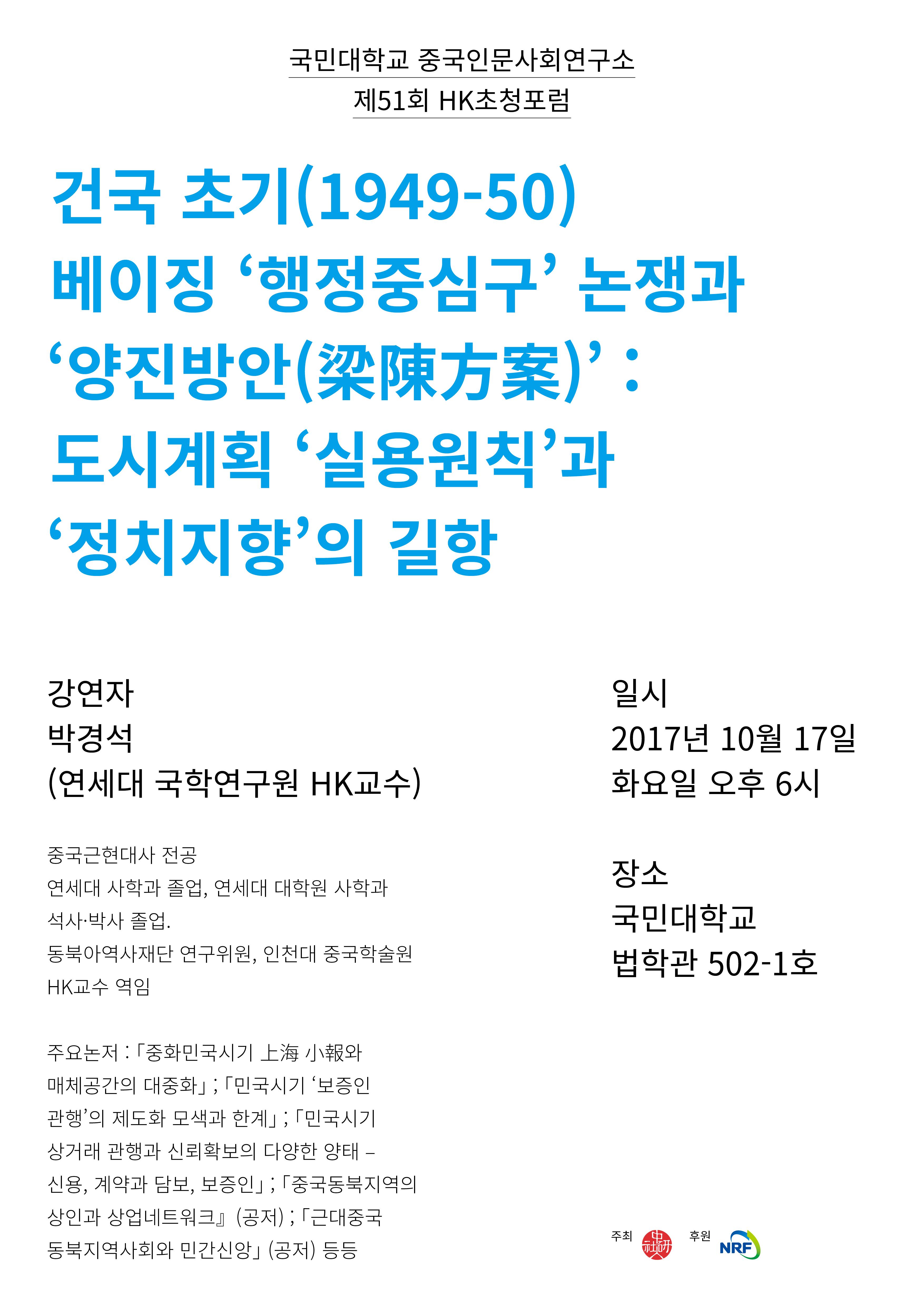 HK_forum_51.jpg