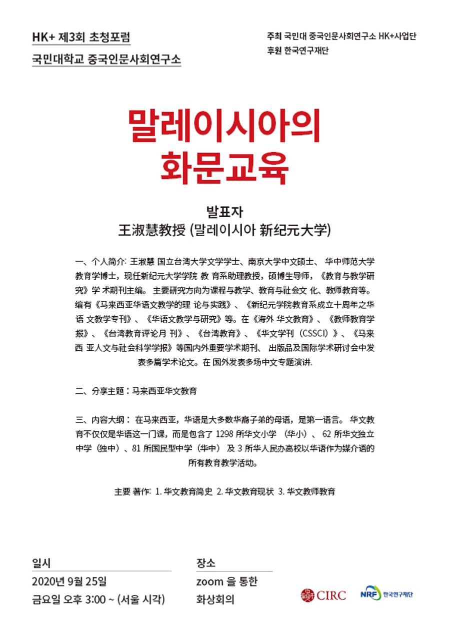 [크기변환]사본 -중국인문사회연구소 제 3회 초청포럼_9월 25일_포스터 최종본.jpg