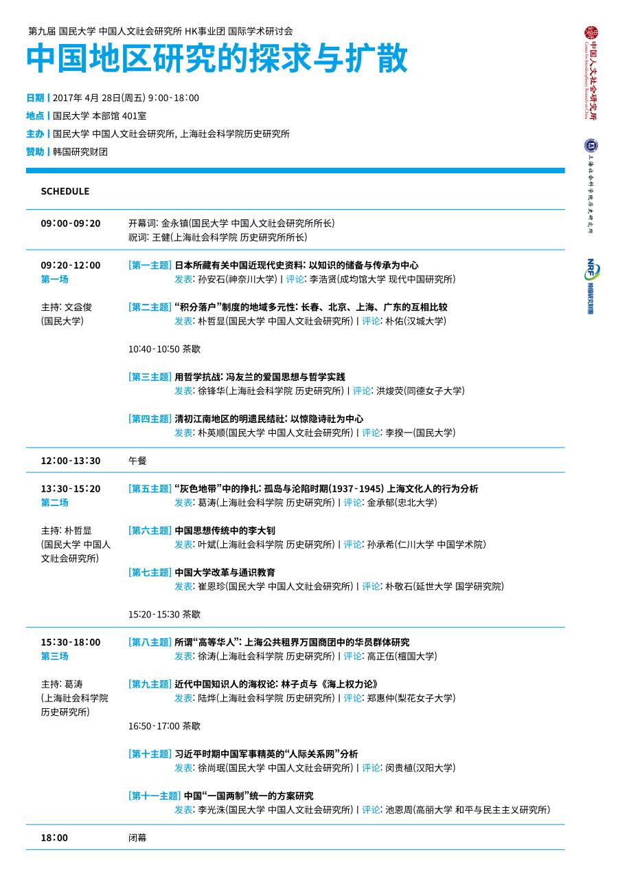 크기변환_070417_poster_제9회국제학술회의.jpg