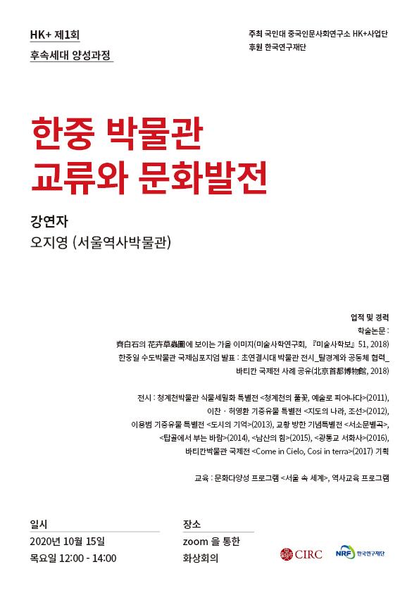 사본 -중국인문사회연구소 후속세대양성과정(오지영)_10월 15일_포스터 최종본(수정) (1).jpg