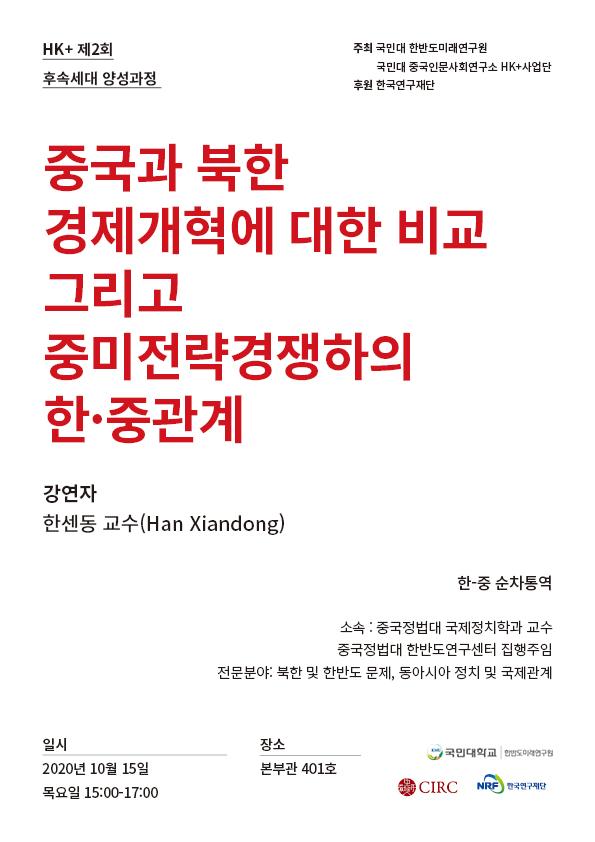 사본 -중국인문사회연구소 후속세대양성과정 제 2회(한센동)_10월 15일_포스터 최종본(수정_3).jpg
