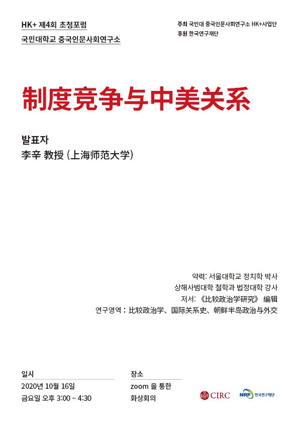 사본 -중국인문사회연구소 제 4회 초청포럼_10월 16일_포스터 최종본(수정) (1).jpg