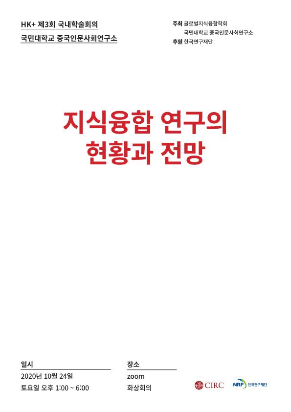 중국인문사회연구소 제 3회 학술회의_10월 24일_포스터 수정본_1.png