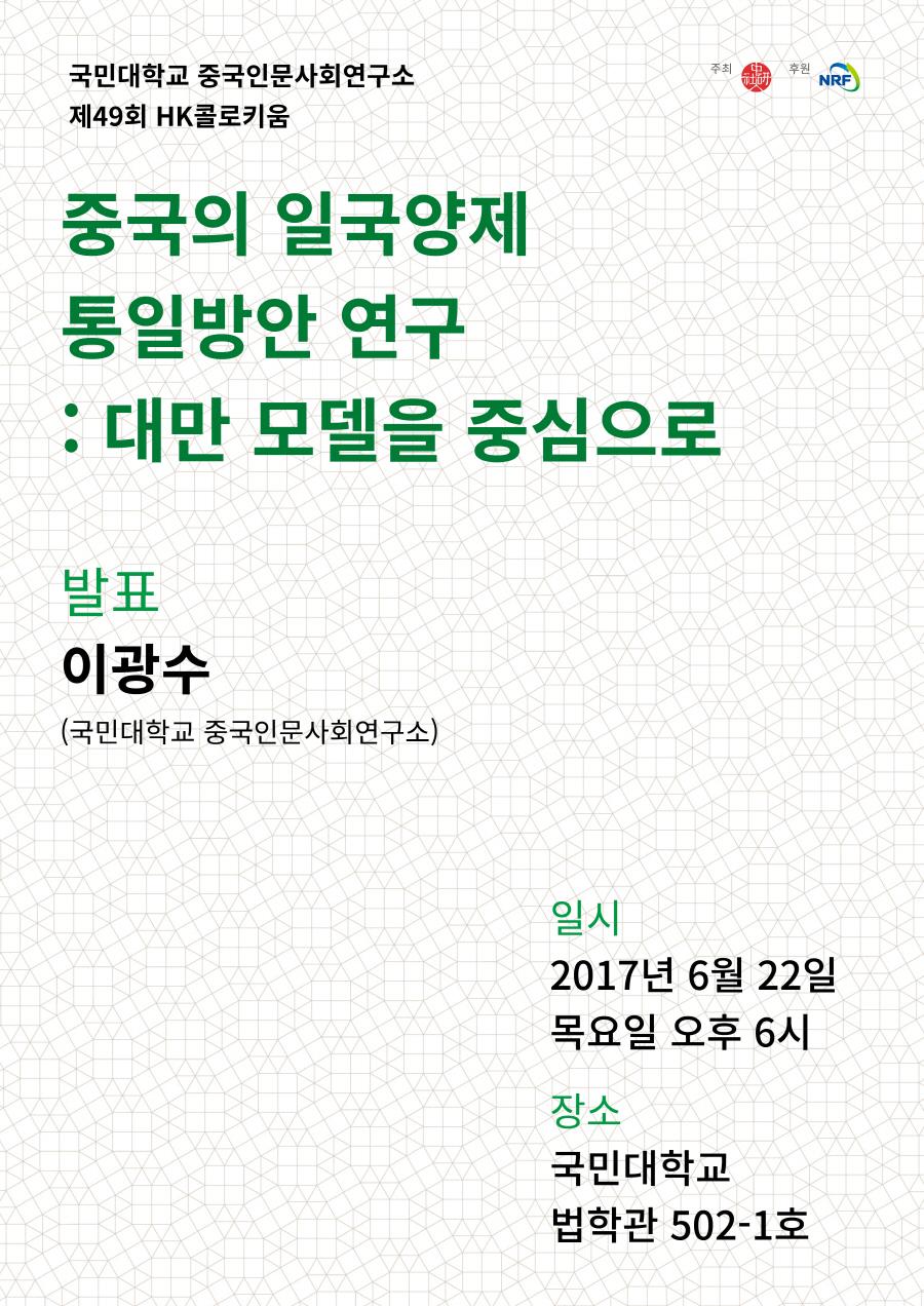 크기변환_170621_HK_colloquium_48.jpg