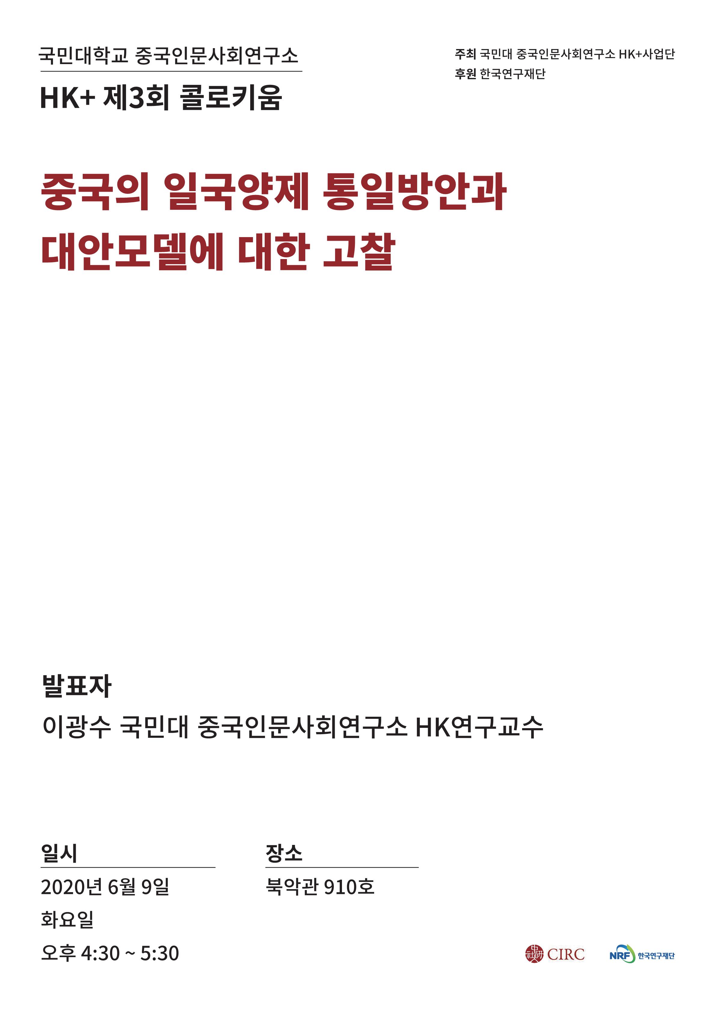 HK+제3회 콜로키움_6월_이광수_1.png