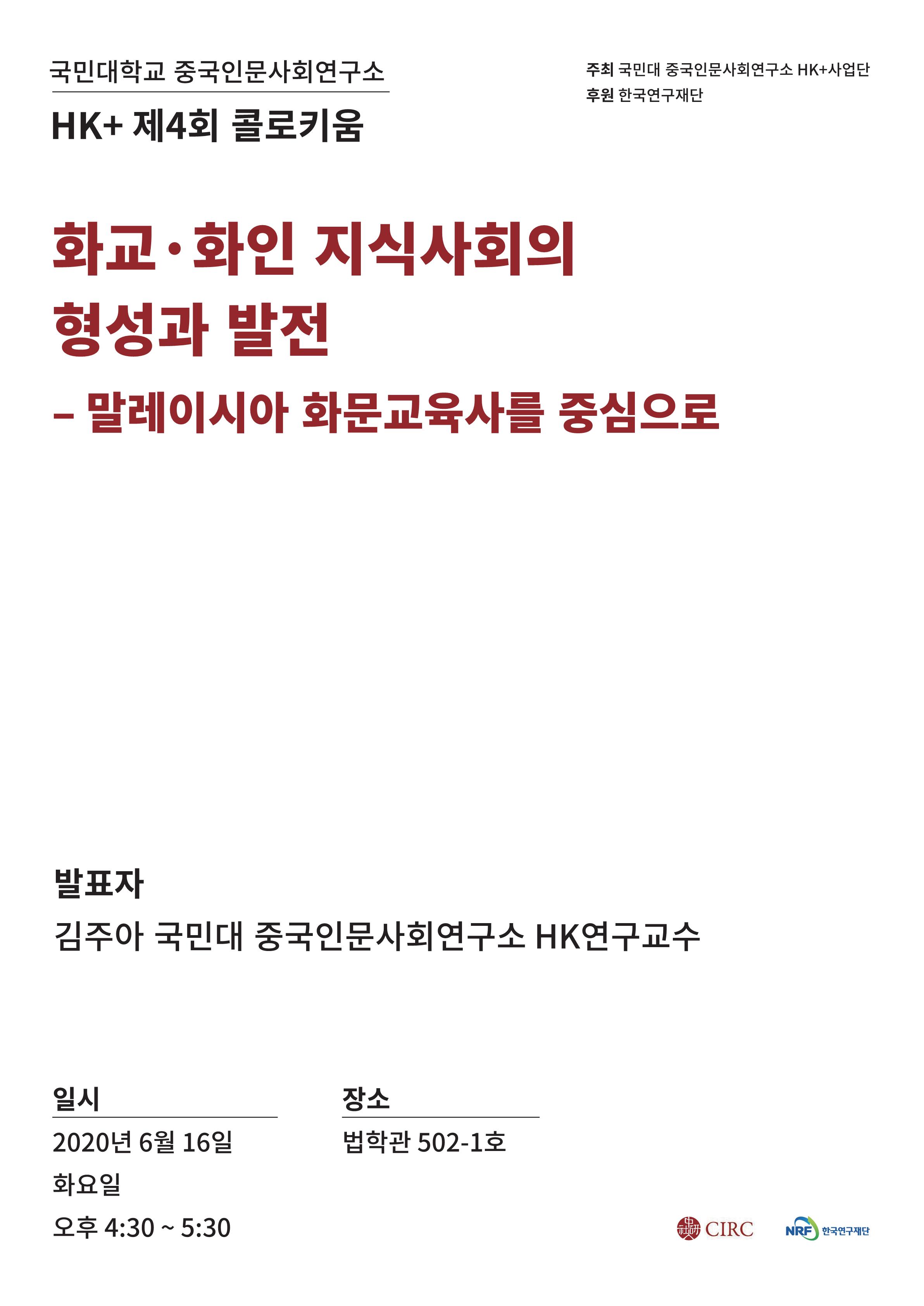 HK+제4회콜로키움_6월 김주아_1.png