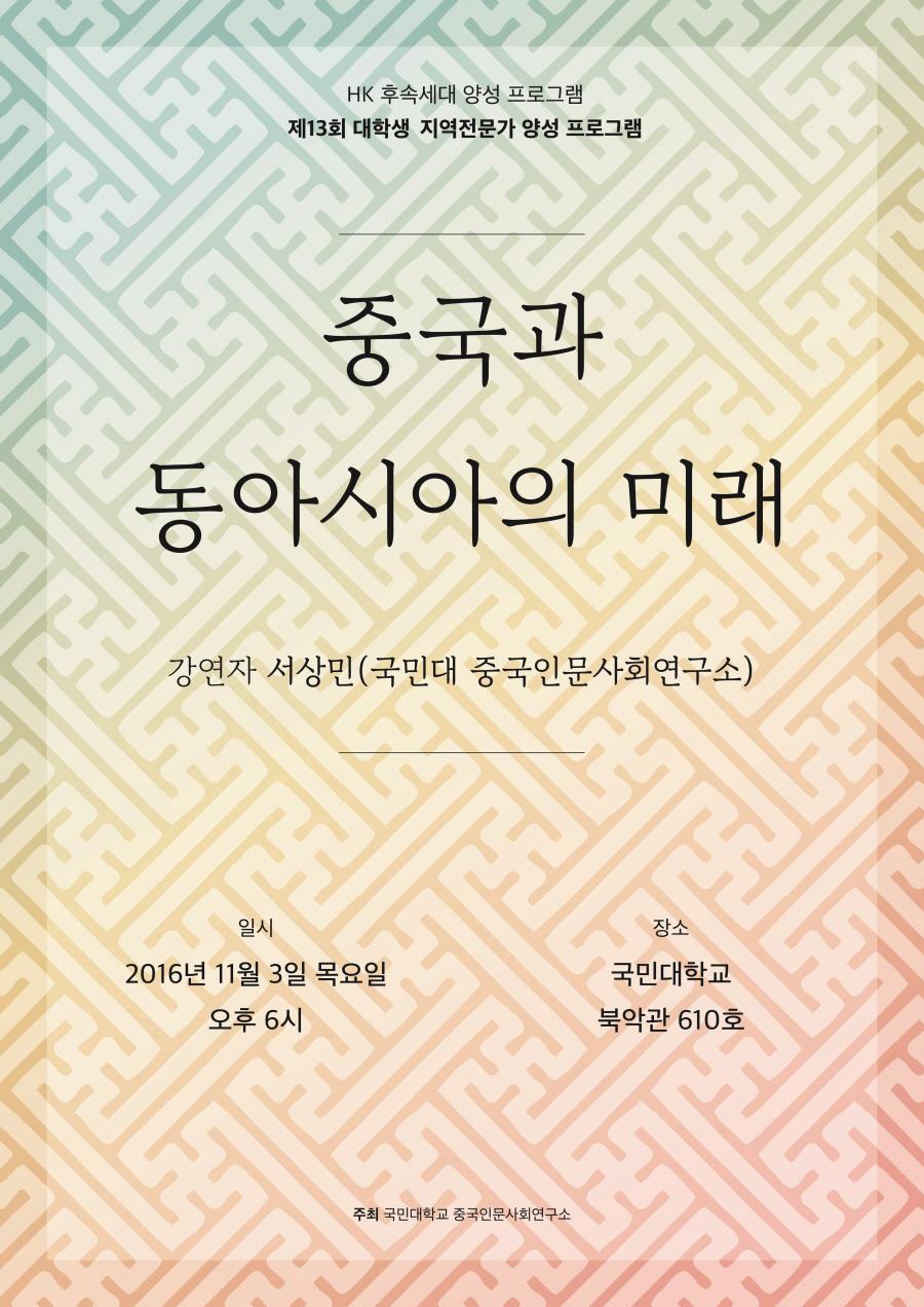 크기변환_161102_poster.jpg