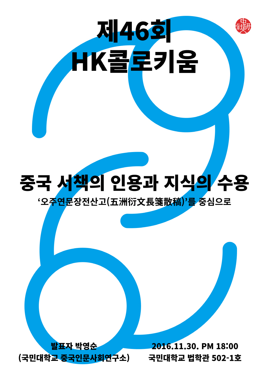 크기변환_HK_colloquium_46.jpg