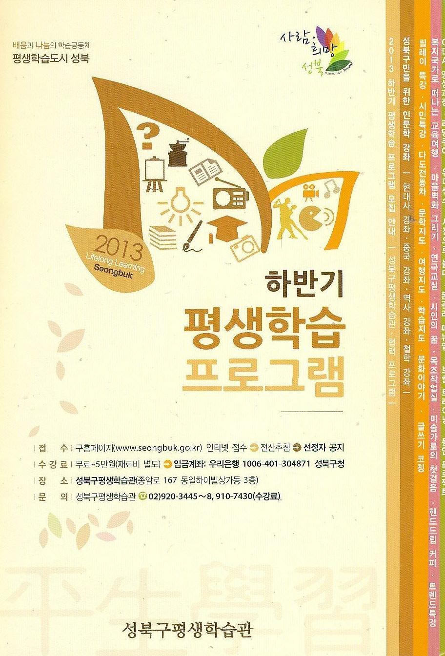 꾸미기_성북구청 포스터.jpg