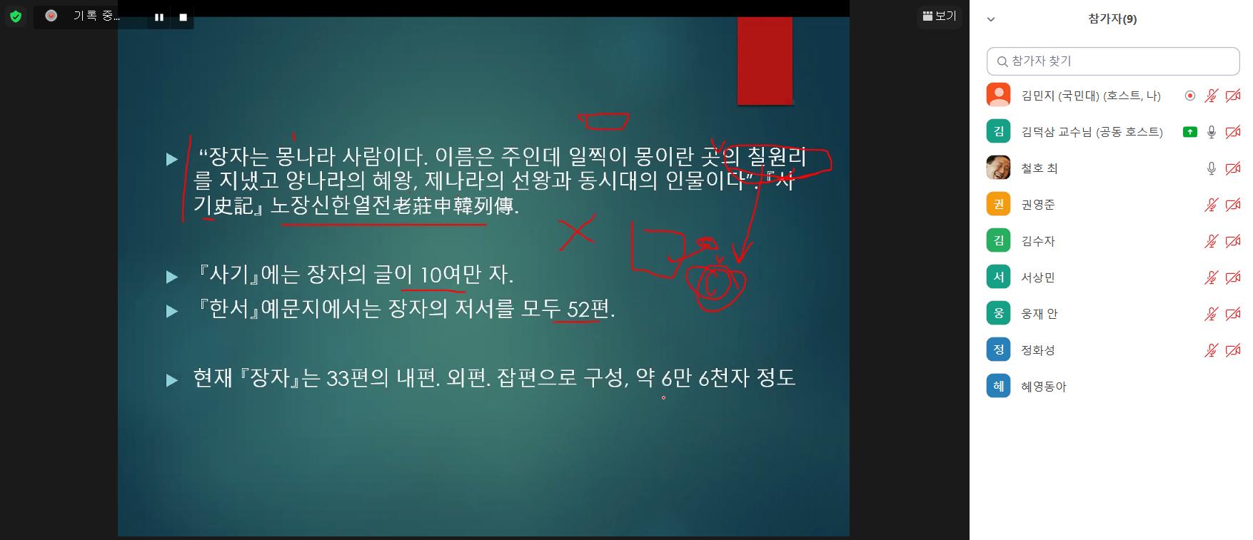 사본 -성북구제2강_김덕삼교수님3.png