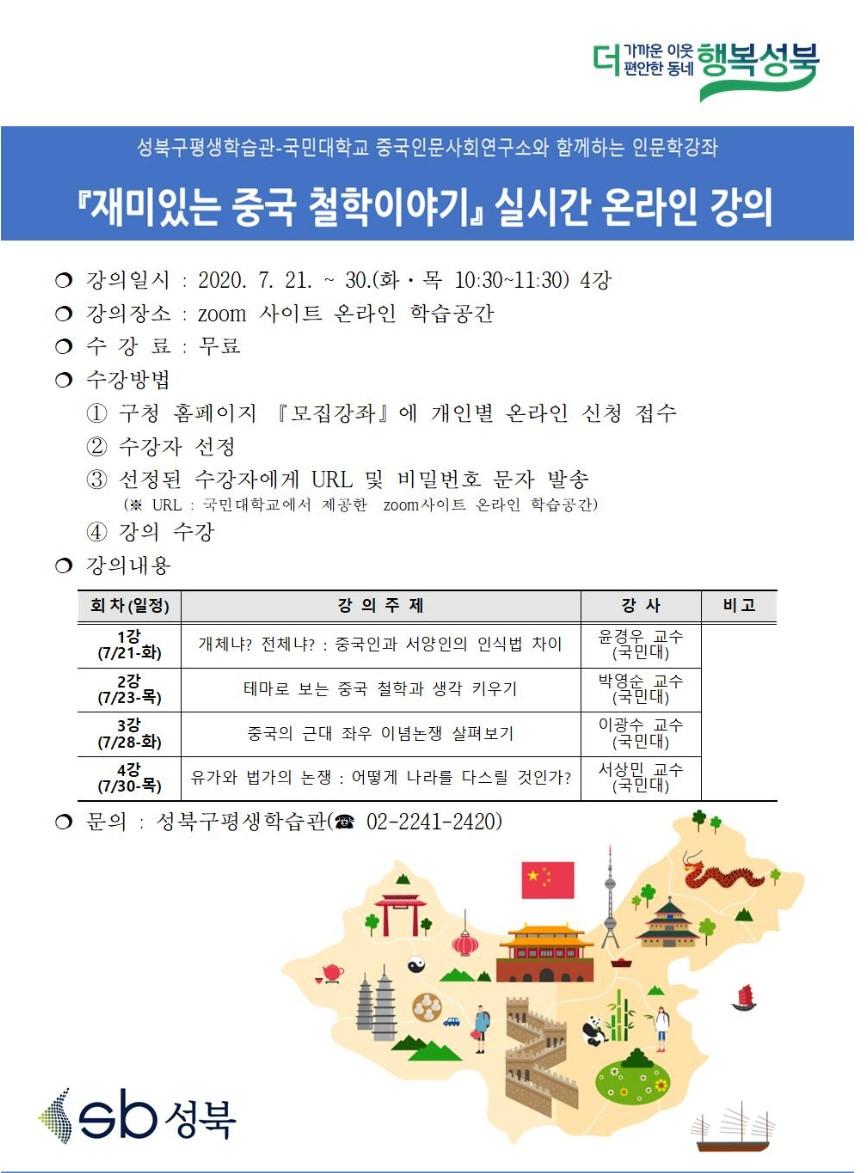 사본 -성북구 온라인 시민강좌 안내문.jpg