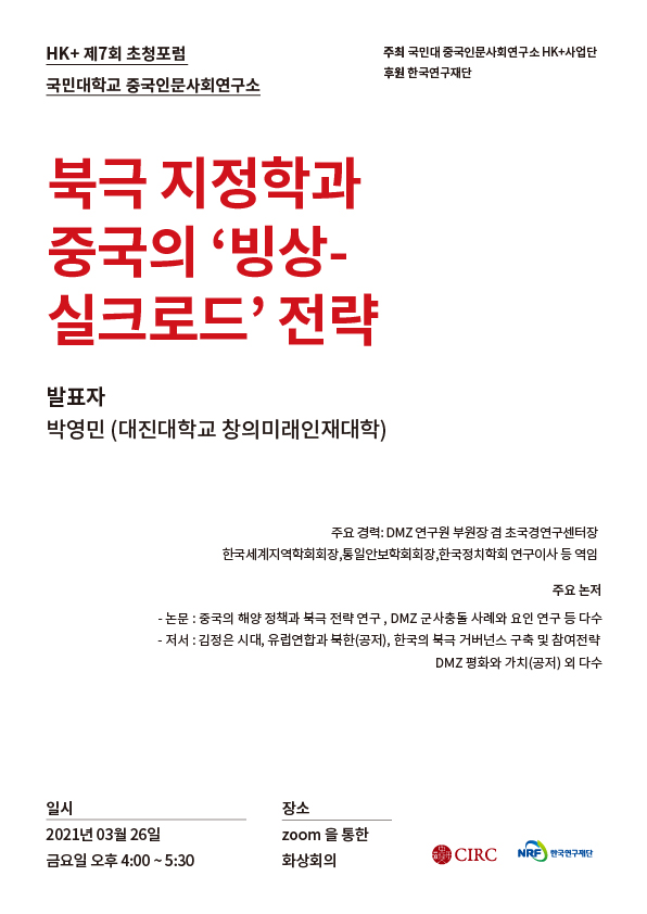 제7회 초청포럼 포스터.jpg
