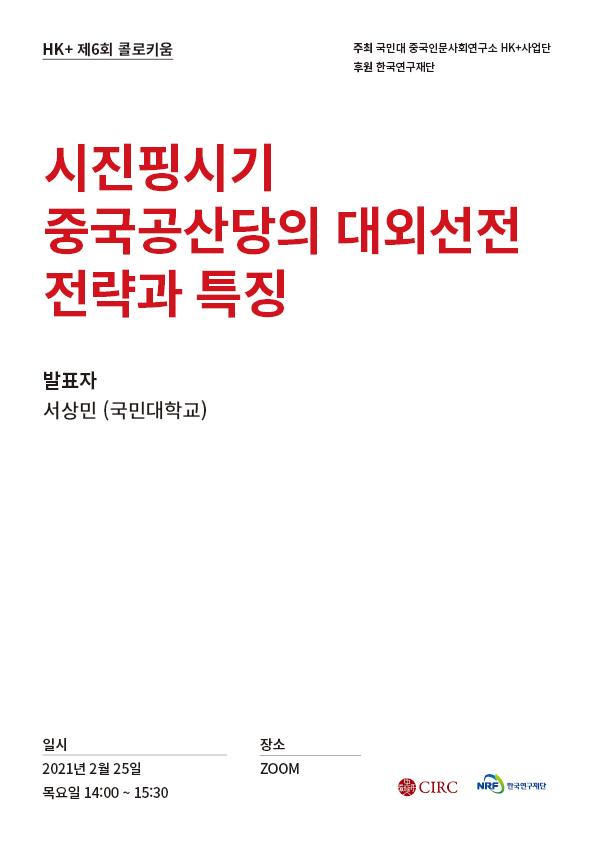 중국인문사회연구소 HK+ 제6회 콜로키움_서상민_2월 25일_20210222 (1).jpg