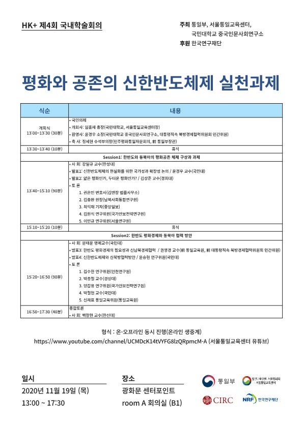 중국인문사회연구소 HK+ 제4회 국내학술회의 11월 19일_20201117 포스터 최종본_1.png