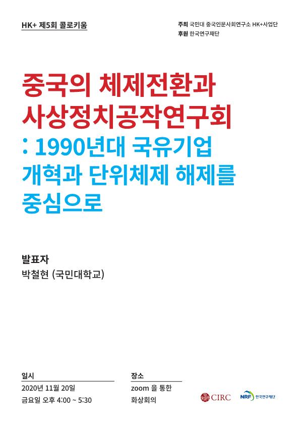 중국인문사회연구소 HK+ 제5회 콜로키움_박철현 11월 20일_20201117 포스터 최종본_1.png