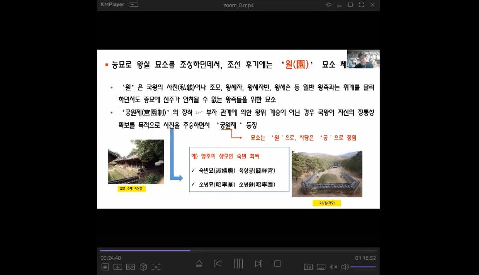 사본 -역사 속의 서울 성북 제2강_이근호 교수님_캡처2.png