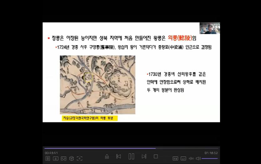 사본 -역사 속의 서울 성북 제2강_이근호 교수님_캡처1.png