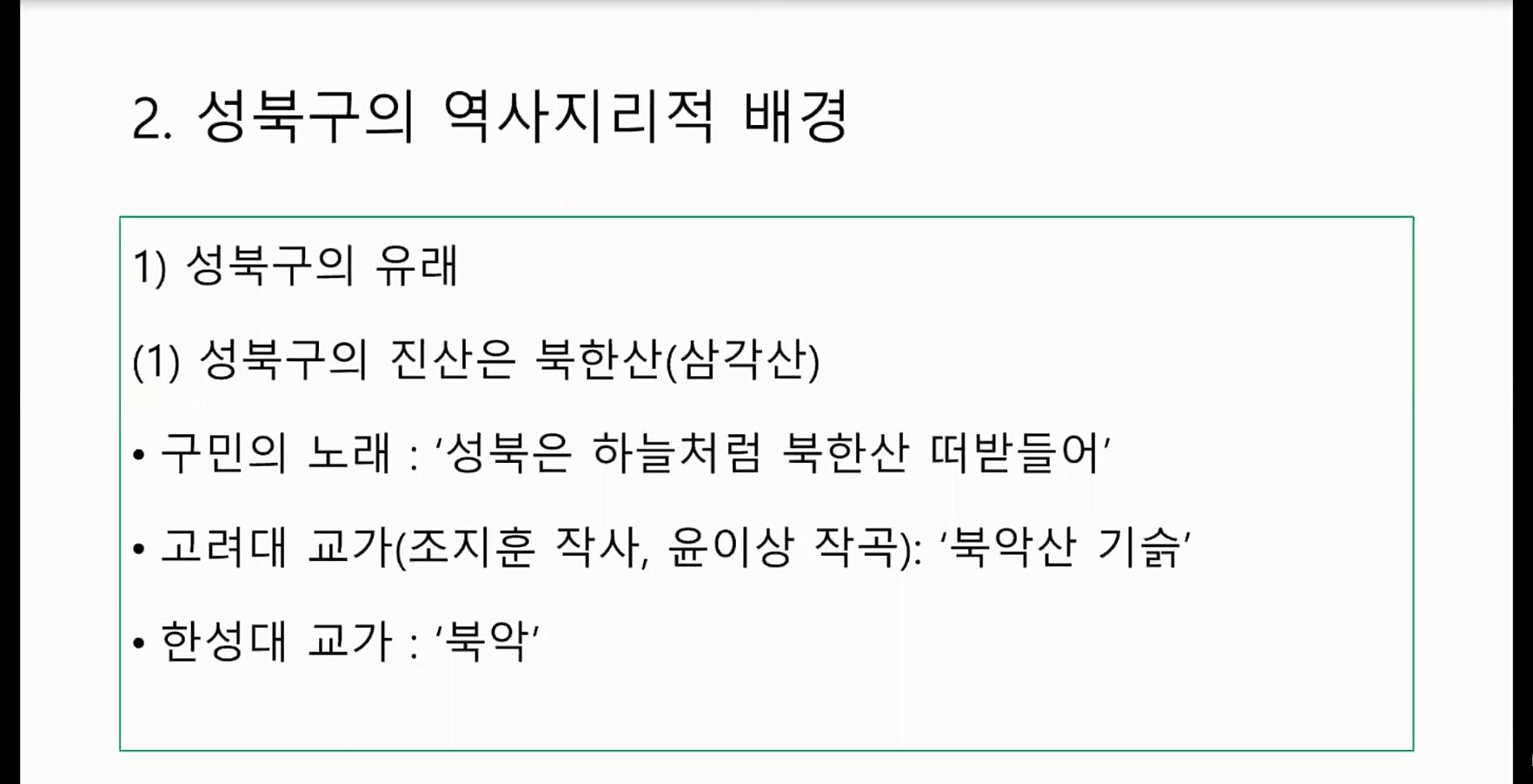 사본 -성북구 역사 속 서울 성북 제3강_여성구교수님 캡처2.png