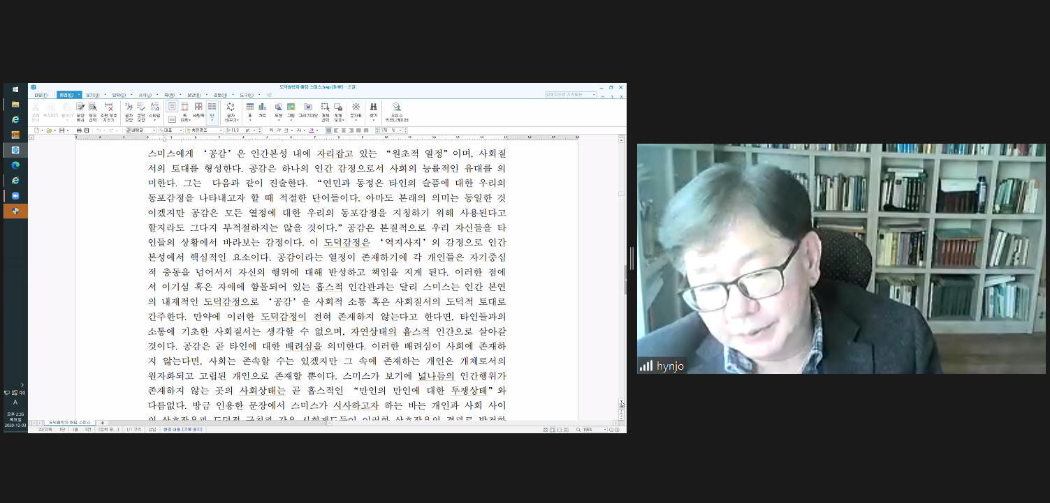 사본 -성북구 서양철학 속 인간과 공동체_제3강_조현수 교수님 캡처3.png