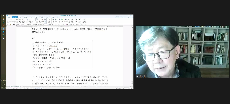 사본 -성북구 서양철학 속 인간과 공동체 제3강_조현수교수님 캡처1.png