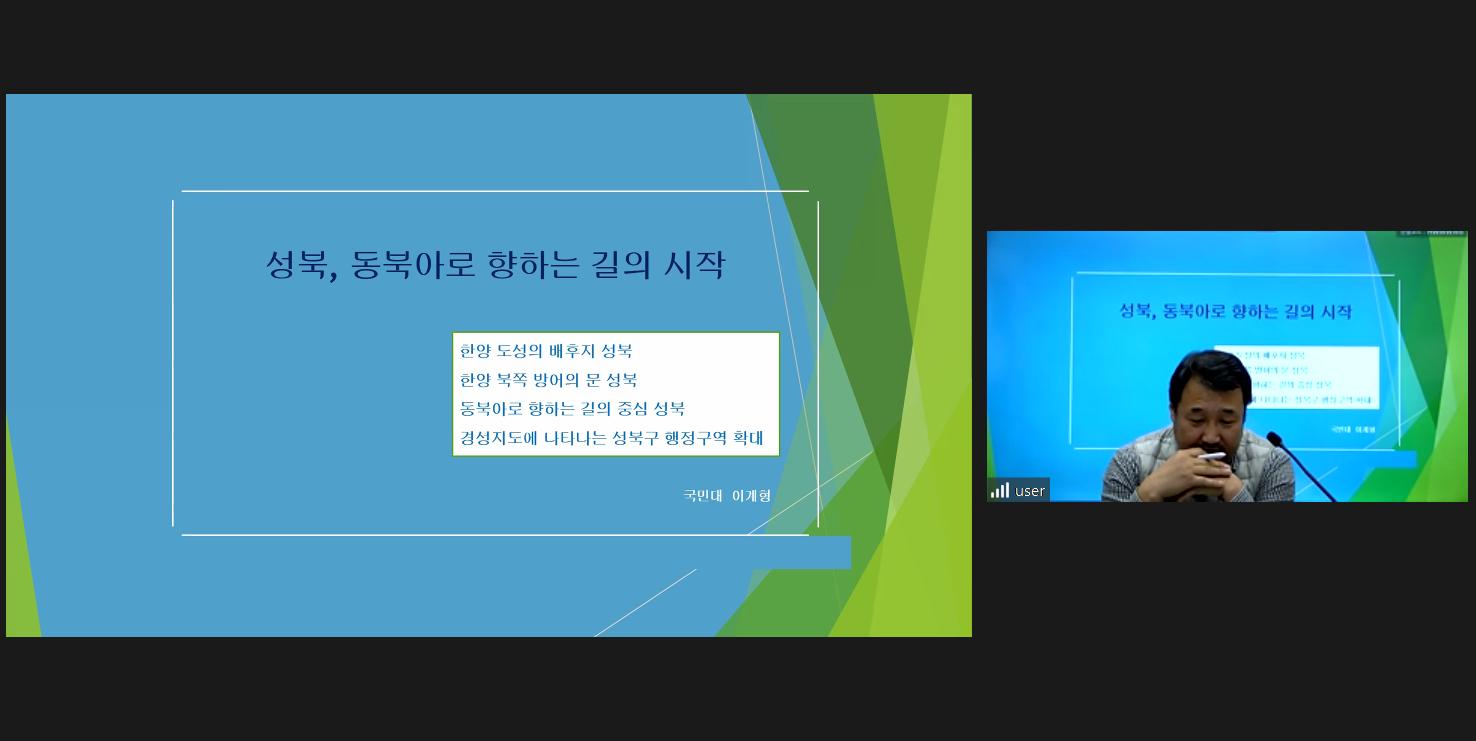 사본 -성북구 역사 속의 서울 성북 제4장_캡처1.png