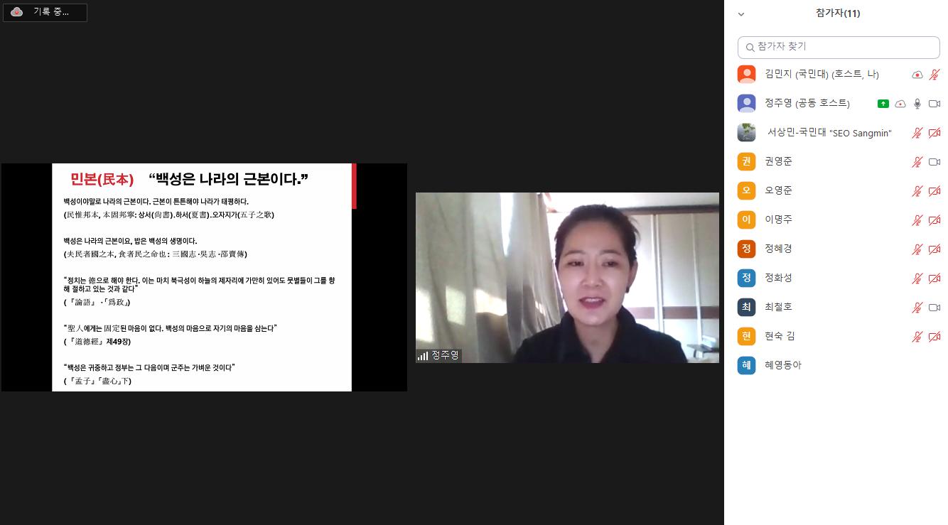 사본 -성북구 중국인문학강좌 제3강_1.png