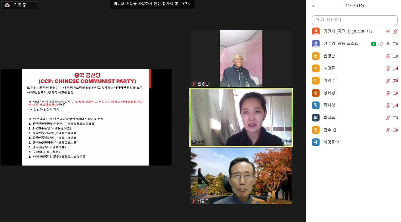 사본 -성북구 중국인문학강좌 제3강_2.png
