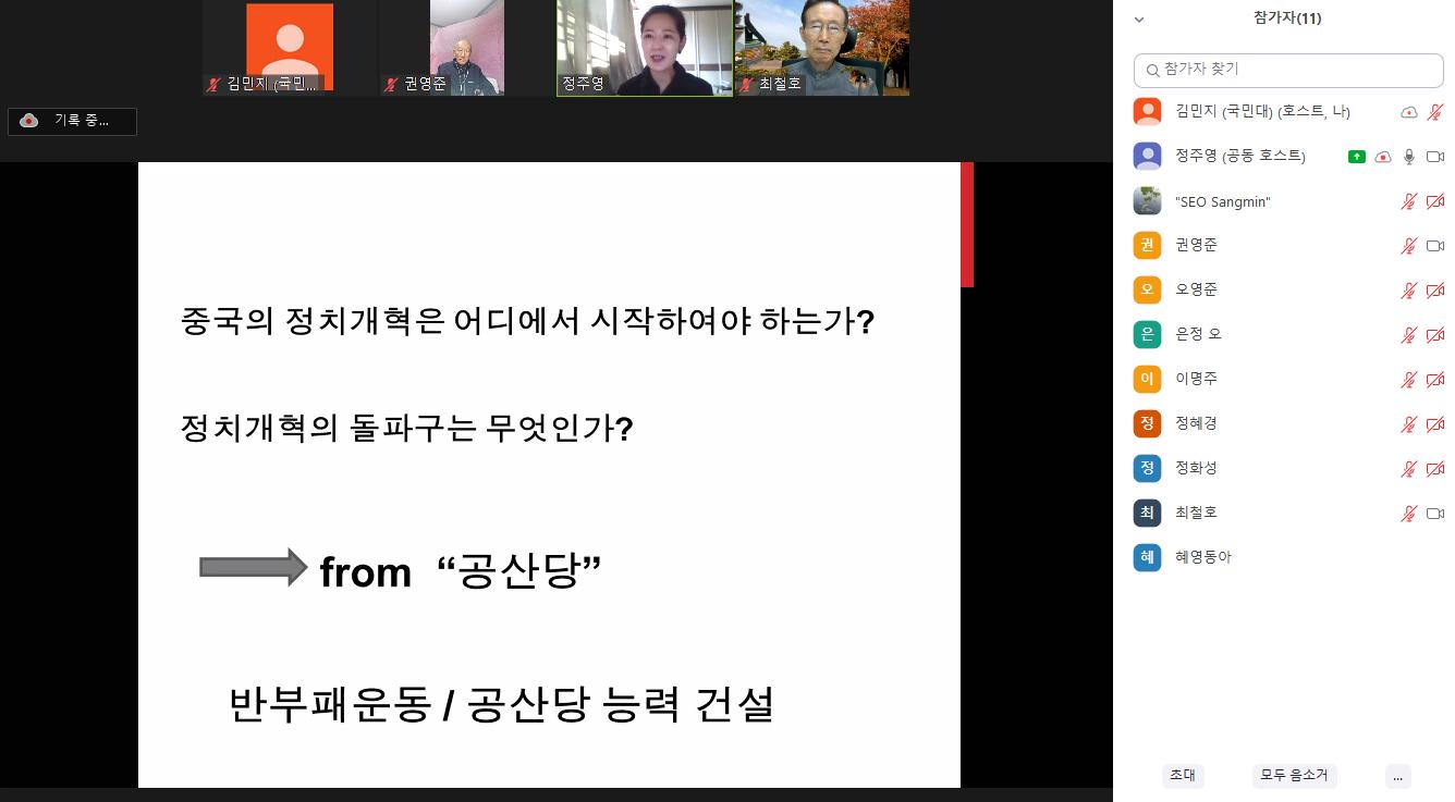 사본 -성북구 중국인문학강좌 제3강_3.png